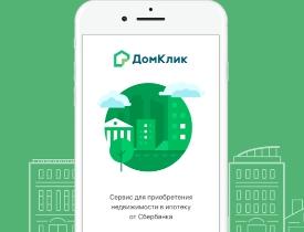 Что предлагает сервис от Сбербанка ДомКлик, и как он работает?