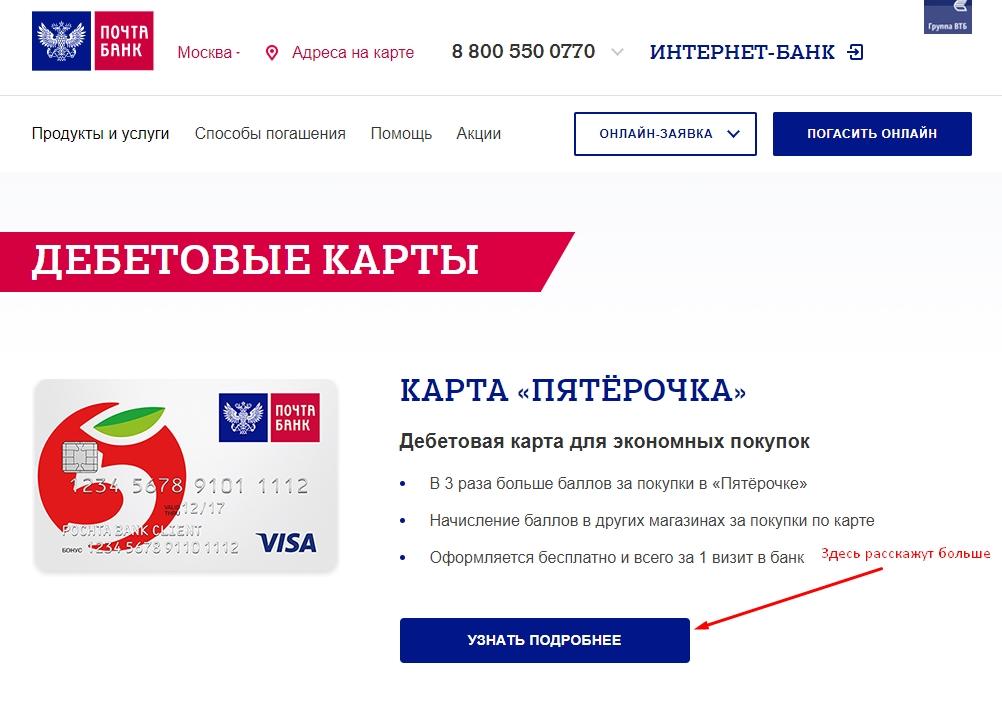 Условия программы лояльности Почта-Банка