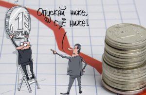 К чему приводит девальвация национальной валюты – последствия