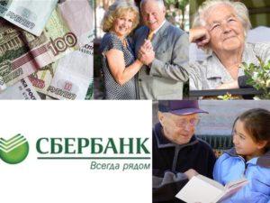 В каком банке выгоднее взять кредит пенсионеру?