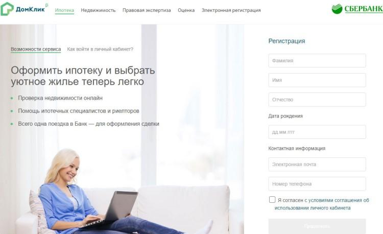 Как работает онлайн сервис партнёра Сбербанка ДомКлик?