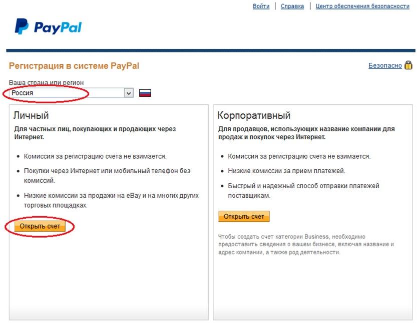 Как зарегистрироваться в PayPal в России и создать аккаунт?