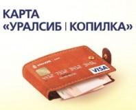 """Карта """"Копилка"""" Уралсиб банка: проценты, условия пополнения, оплаты услуг через интернет, отзывы"""