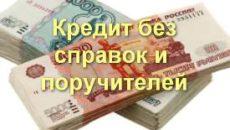 Оформляем кредиты без справок и поручителей: инструкция