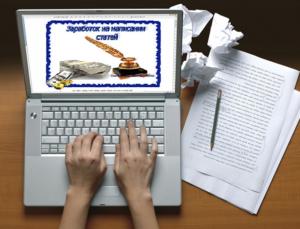 Как заработать на написании статей?