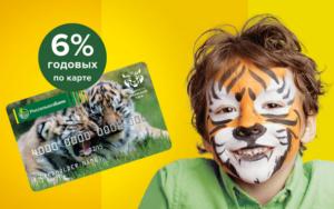 Условия оформления карты Россельхозбанка «Амурский тигр»