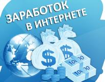 Платформы для заработка в интернете без вложений: на каких можно заработать реальные деньги, отзывы