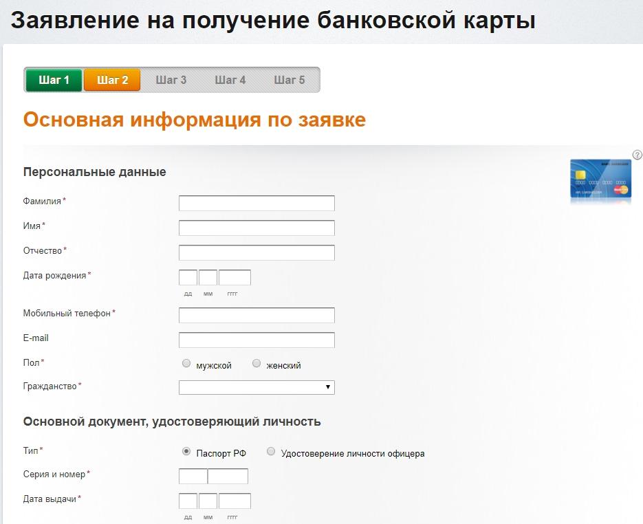 Как заказать дебетовую карту, проверить статус заявки