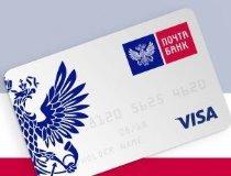 Карта «Элемент 120» Почта-Банка: отзывы заемщиков, условия получения кредитки, как увеличить лимит