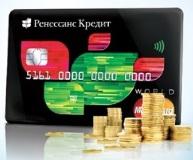 Кредитная карта Ренессанс Кредит: отзывы, условия, снятие наличных, как подать заявку и оформить?