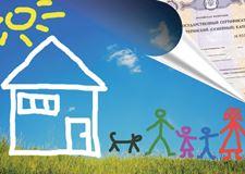Материнский капитал: использование на покупку жилья, автомобиля, погашение кредита - правила