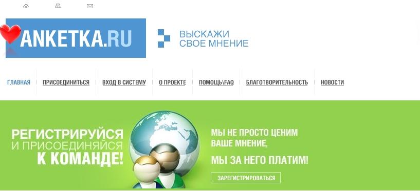 «Анкетка.ру»