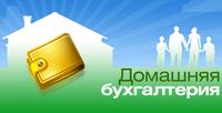 Домашняя бухгалтерия
