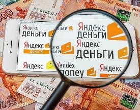 Яндекс.Деньги: преимущества для пользователя и сравнение с другими электронными кошельками