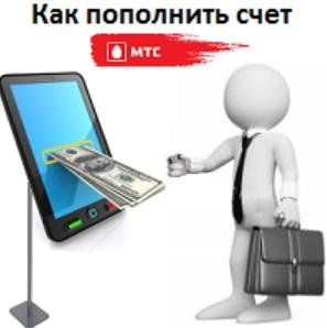 Как положить деньги на МТС с банковской карты
