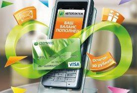 Автоплатеж от Сбербанка: условия действия услуги, и как ее подключить