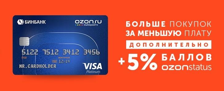 бинбанк кредитные карты отзывы