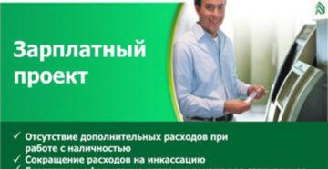 Какие условия может предложить зарплатный проект Сбербанка