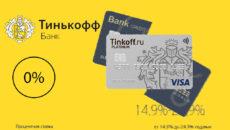 Топ-10 кредитных карт Тинькофф банка - лучшие предложения для путешественников, геймеров и шопоголиков