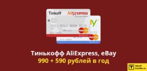как повысить лимит на кредитной карте тинькофф