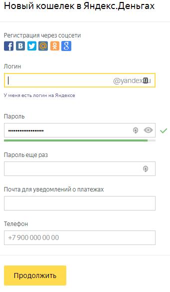 Как открыть Яндекс кошелек