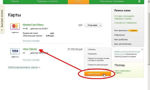 Как заблокировать карту Сбербанка через Сбербанк-Онлайн