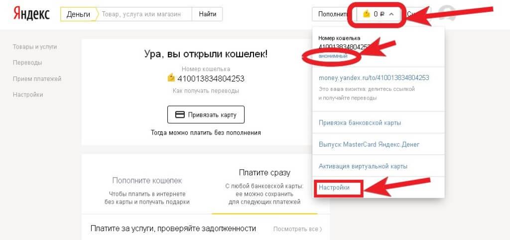 Как попасть в личный кабинет Яндекс-деньги