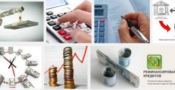 Если нечем платить кредит - рефинансирование, реструктуризация или банкротство