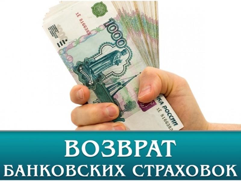 кредит без страхования жизни