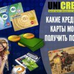 топ-10 кредитных карт, которые можно заказать по почте