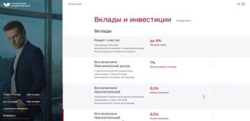Топ-5 доходных продуктов банка МКБ - вклады физических лиц, накопительные счета, инвестиции