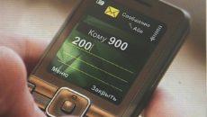 положить деньги на телефон через 900