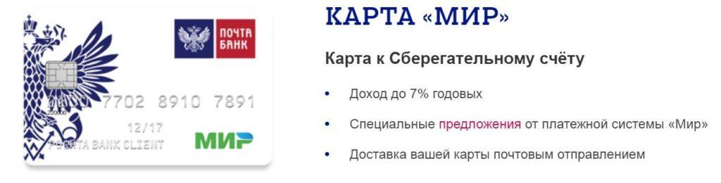 почта банк кредитная карта пенсионерам