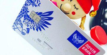 ТОП-4 кредитных карт Почта-Банка: заявка, требования, проценты, отзывы