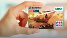 """Карта """"Мир"""" Газпромбанка: виды, условия для бюджетников, пенсионеров, как активировать, отзывы"""