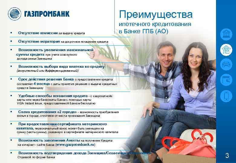 газпромбанк ипотека для работников газпрома