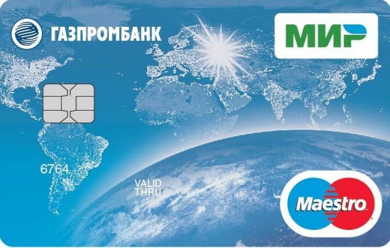 газпромбанк активировать зарплатную карту