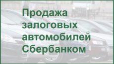 залоговые автомобили сбербанка продажа