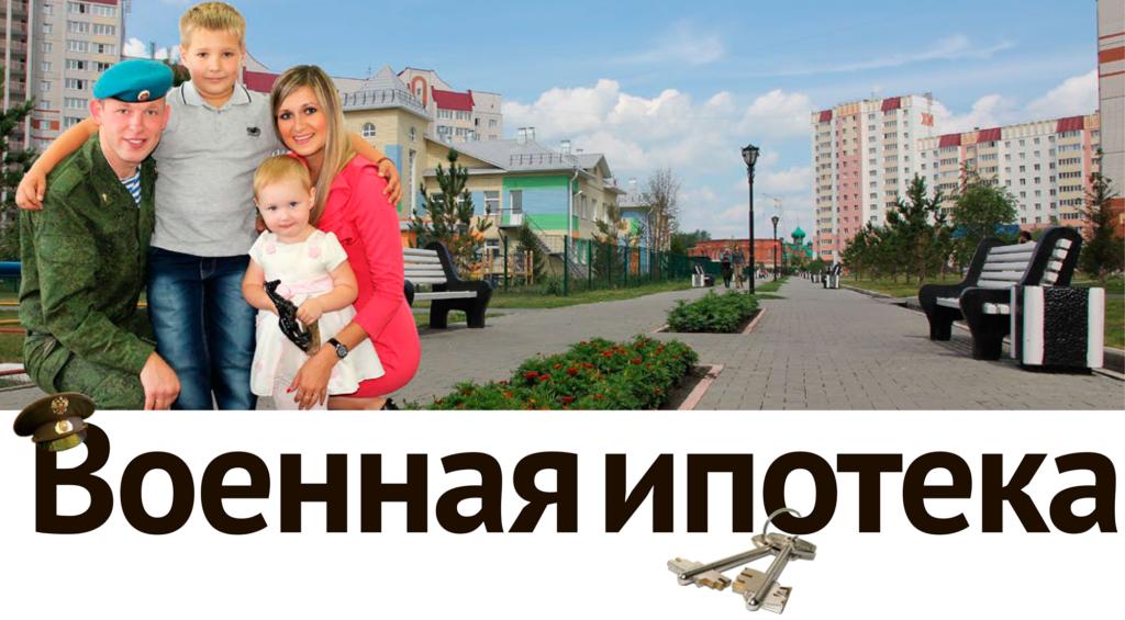 квартира по военной ипотеке молодострой24