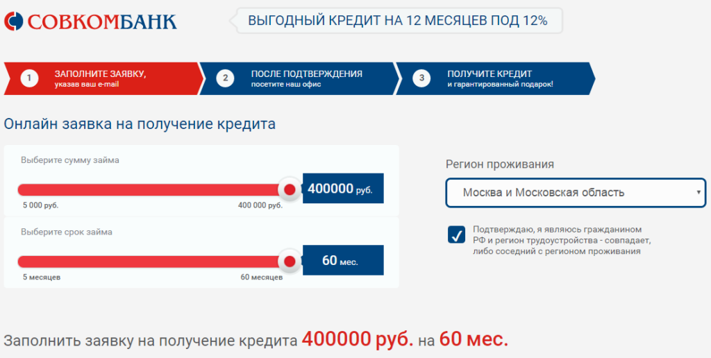 Предложения от Совкомбанка: наиболее выгодные кредитные карты