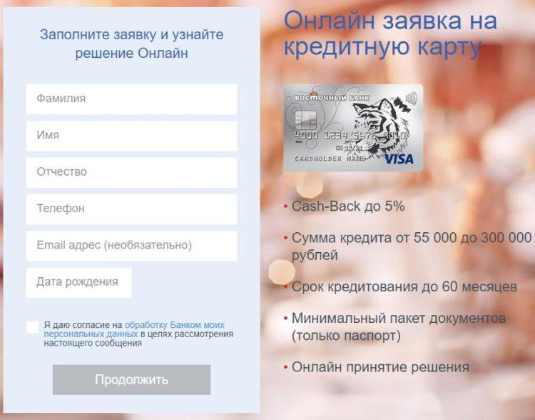 Оформление заявки онлайн и условия кредитования