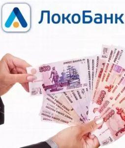 Каковы преимущества кредитной карты Локо-Банка?