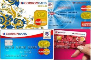 Виды и преимущества кредитных карт Совкомбанка