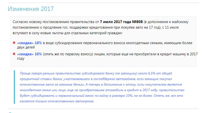 """Госпрограмма """"Первый автомобиль"""" – условия кредитования"""