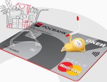 """Карта """"О'кей"""" Росбанка: отзывы владельцев, функционал личного кабинета, тарифы на обслуживание"""