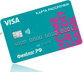 Преимущества карты «Рассрочка» Хоум Кредит банка и условия оформления