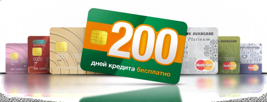 Достоинства кредитной карты банка Аван