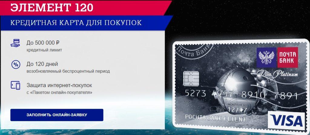 Как получить кредитку Почта-банка – условия оформления