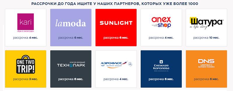 Магазины-партнеры Хоум-Кредита