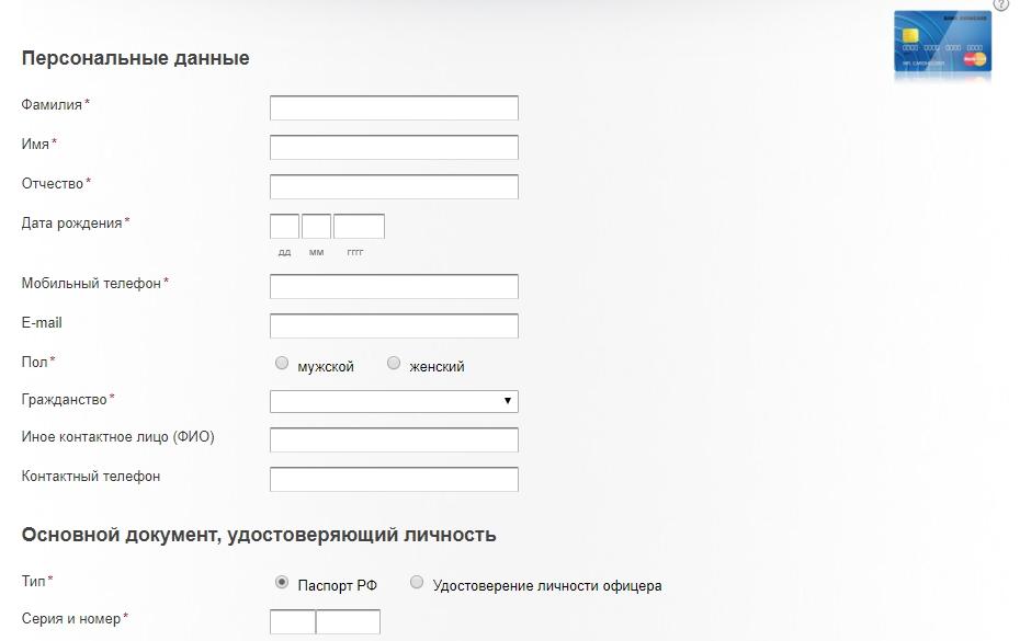Оформление заявки онлайн, проверка статуса